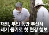 최재형, 부인 동반 부산서 쓰레기 줍기로 첫 현장 행보