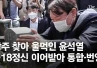 """광주 본 윤석열 """"어찌 18년전과 똑같냐"""" 울컥…20일 대구행"""