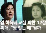 담임 폭력에 교실 박차고 나간 12살 소녀…사진 속 추미애