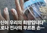 땀에 절어 퉁퉁 붓고 부르텄다…이게 코로나 영웅의 손 [영상]