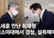 """吳 만나 '여소야대' 물은 최재형 """"대선 승리시 유사한 상황 올 것"""""""