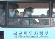 '아덴만 회군' 청해부대 전원 귀국 …군 병원, 생활치료센터로