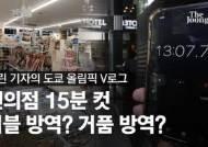 [도쿄 V로그]편의점 15분 컷, 버블 방역? 거품 방역?