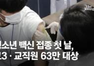 """고3 화이자 백신 접종 첫날 """"이젠 마음놓고 수능에 집중"""""""
