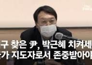 """대구 가 박근혜 치켜세운 尹 """"국가 지도자로서 존중받아야"""""""