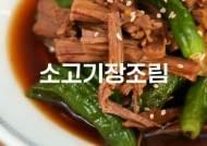 따뜻한 밥에 짭조름한 고기 한 점, 더위로 달아난 입맛 잡아요