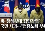 """서욱 국방장관 6번째 머리 숙인 날, 군 """"군사외교력 빛 발휘"""" 자화자찬"""