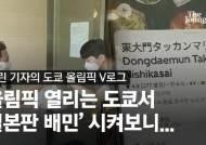 비빔밥 시켰는데 밥이 없다? 도쿄서 배달앱 시켜보니
