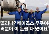 """'고객님 돈으로 우주여행' 베이조스 소감에 """"약올리냐"""" 역풍"""