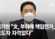 """김기현 """"文대통령, 부하에 책임전가만 하는 비겁한 지도자 모습 보여"""""""