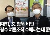 """최재형 """"김경수 여론조작 수혜자 文 아무 말 없어. 국민 무시하는 처사"""""""