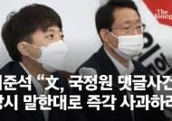 """이준석 """"文, 국정원 댓글사건때 했던 말 있다, 즉각 사과하라"""""""