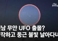 """전남 무안 UFO 출몰? """"납작하고 둥근 불빛 3분 날아다녀""""[영상]"""