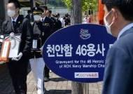 """홀로 남은 천안함 고1 아들, 연금 연장 길 텄다…文 """"24세까지"""""""