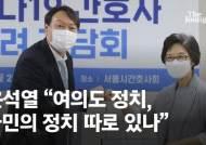"""윤석열 """"여의도 정치·국민 정치 따로 있나"""" 이준석에 반박"""