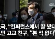 """""""조국 딸, 세미나서 본 적 없다"""" 조민 고교 친구의 법정증언"""