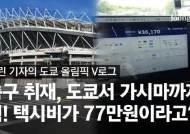 """도쿄서 한국축구팀 취재갔더니 """"택시비 77만원 입니다"""""""