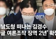 """""""대선 이후 댓글 조작 더 많았는데""""…김경수 선거법 왜 무죄?"""