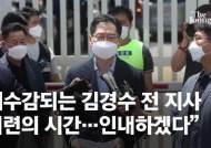 김경수 유죄확정 괘씸죄?…與,판사 임용 개정안 발목 잡았다
