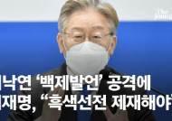 """재연된 '영남 확장론' 대 '호남 정통론'…""""구태지만 계속될 것"""""""
