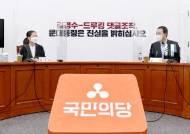 """국민의힘-국민의당 합당 협상 결렬…이준석 """"안철수 나와라"""""""