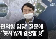 최재형 고향 PK 찾은 尹···부산서 野의원들과 '대선' 마셨다