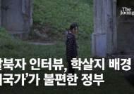 """""""북한 자유 말한 영상 안 뺐더니 정상회담 홈피서 빠져"""""""