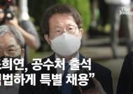 """공수처, 조희연 1호 공개 소환에…""""소 잡는 칼로 감자 깎냐"""""""