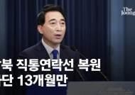 """[속보]연락선 복원에…北 """"남북 수뇌, 최근 여러번 친서교환"""""""