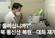 """통일부 """"오전 남북 연락대표 통화…정기 소통 복원"""""""