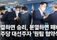 """앞에선 '원팀' 뒤에선 """"검증 계속""""…뒤끝 남은 與 원팀협약"""