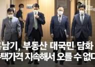 """""""홍남기 '공유지' 국민탓은 김현미 '빵' 넘는 역대급 망언"""""""