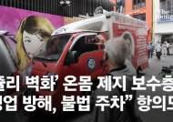"""[단독]""""악마""""""""꺼져"""" 난장판 쥴리벽화…""""내일 윤짜장 현수막 건다"""""""