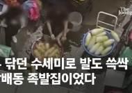"""[단독]""""더워서 발 닦았다더라"""" 방배동 족발집 주인의 한숨"""