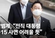 """입원한 MB·朴, 사면론 커지자…박범계 """"文 그럴 분 아니시다"""""""