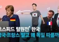 '초스피드 탈원전' 한국, 영국·프랑스 말고 왜 독일 따라갔나