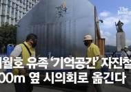 """세월호 포함 '기억공간' 제안한 시의회…서울시 """"반대 여론 높아"""""""