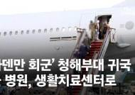 '코로나 회군' 청해부대 장병 위중증 환자 없다...12명 재검