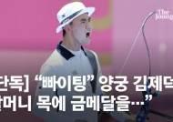 """[단독]김제덕 """"저도 차분히 쏘고싶은데…성격 튀어 '빠이팅'"""""""