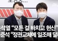 """尹과 기싸움 시작 이준석 """"국민의힘 정권교체에 일조해 달라"""""""