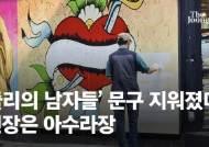 """[단독] 쥴리 벽화 건물주 """"정치의도 없다, 그냥 쥴리 생각났다"""""""