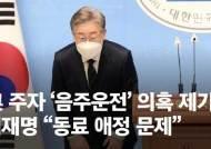 """'대변인 사퇴' 단초 정세균 """"음주운전 전력, 부끄럽게 생각해야"""""""