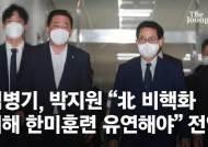 """박지원 """"한미훈련,유연하게 대응할 필요"""" 野 """"김여정 하명기관"""""""