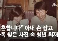 [단독]가족모임땐 애국가 4절까지 부른다…사진속 최재형