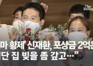 """'도마의 신' 신재환, 2억 포상금에 """"일단 집 빚을 좀 갚고…"""""""