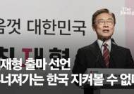 """[속보]최재형 출마 선언 """"무너져가는 한국 지켜볼 수 없다"""""""