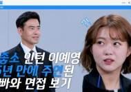 """[인터뷰]""""'좋좋소' 예영과 다른 매력 보여줄게요"""" 진아진의 인턴파서블"""