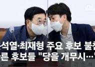 """""""대표 X무시한다"""" 당내서도 경고…윤석열·이준석 심상찮다"""