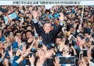 """""""북한팔이로 국민 우롱 말라"""" vs """"역색깔론은 적반하장"""""""