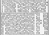 아관망명 시기 '정부대변지'로 창간…친일 본색 '정부배반지' 둔갑